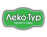 Леко-тур